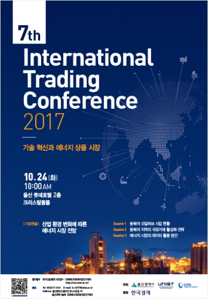 7th International<br> Trading Conference