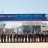 UNIST Celebrates Completion of Ulsan Industry-University Convergence District